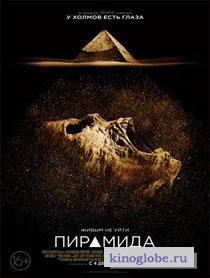 Смотреть фильм Пирамида