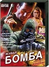 Смотреть фильм Шпионские игры. Живая бомба