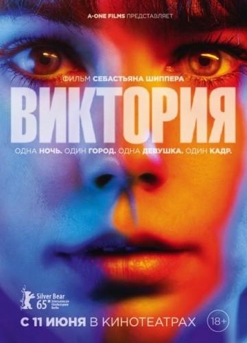 Смотреть фильм Виктория