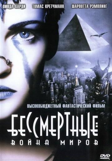 Смотреть фильм Бессмертные: Война миров