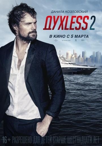 Смотреть фильм Духless 2