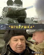 Смотреть фильм Егорушка