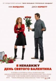 Смотреть фильм Я ненавижу день Святого Валентина