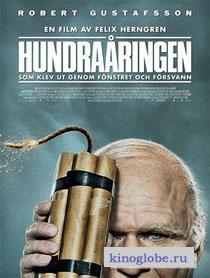 Смотреть фильм Столетний старик, который вылез в окно и исчез
