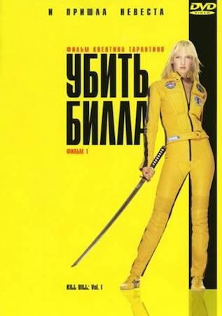 Смотреть фильм Убить Билла 1