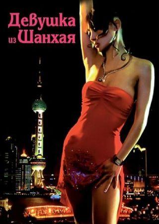 Смотреть фильм Девушка из Шанхая