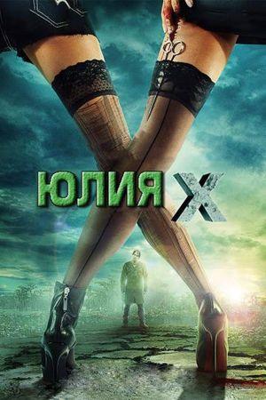 Смотреть фильм Юлия Икс