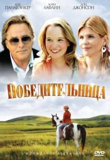 Смотреть фильм Победительница
