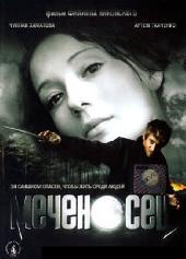 Смотреть фильм Меченосец