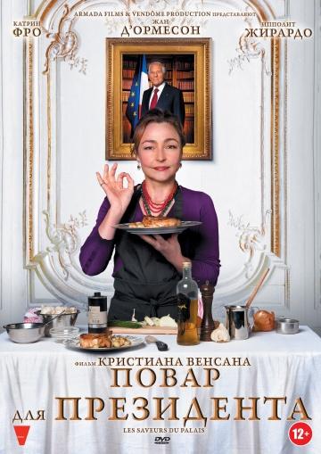 Смотреть фильм Повар для президента