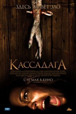Смотреть фильм Кассадага
