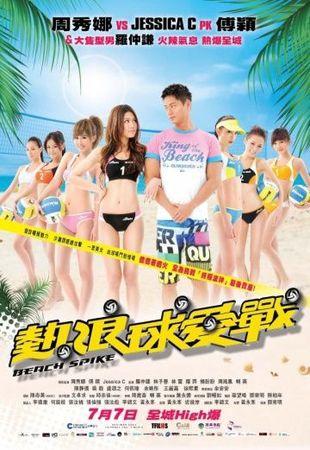 Смотреть фильм Пляжный волейбол