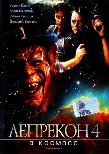 Смотреть фильм Лепрекон 4: В космосе
