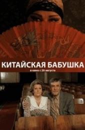 Смотреть фильм Китайская бабушка.