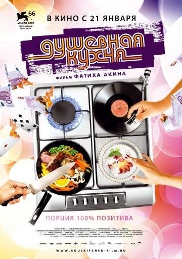 Смотреть фильм Душевная кухня