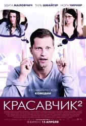 Смотреть фильм Красавчик-2