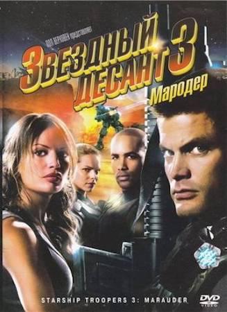 Смотреть фильм Звездный десант 3: Мародер