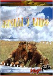 Смотреть фильм Легенда о Кащее или В поисках тридесятого царства