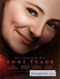 Смотреть фильм Дневник Анны Франк