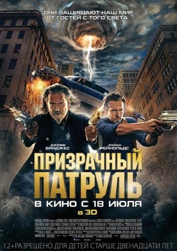 Смотреть фильм Призрачный патруль