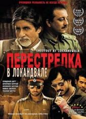 Смотреть фильм Перестрелка в Локандвале