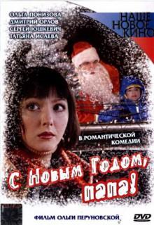 Смотреть фильм С Новым годом, папа!
