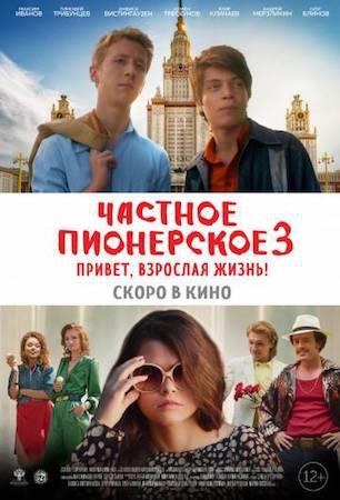 Смотреть фильм Частное пионерское 3. Привет, взрослая жизнь!