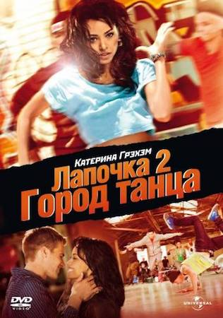 Смотреть фильм Лапочка 2: Город танца