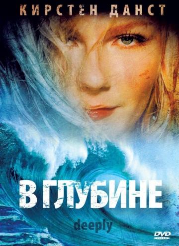 Смотреть фильм В глубине