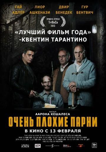 Смотреть фильм Очень плохие парни