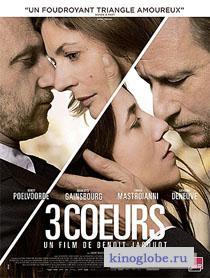 Смотреть фильм Три сердца