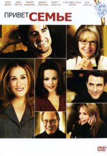 Смотреть фильм Привет семье!