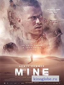Смотреть фильм Мина