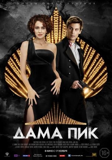 Смотреть фильм Дама Пик