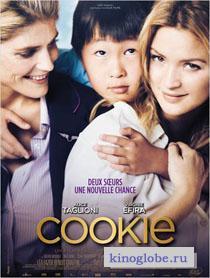 Смотреть фильм Куки
