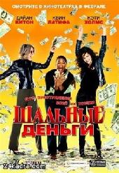 Смотреть фильм Шальные деньги