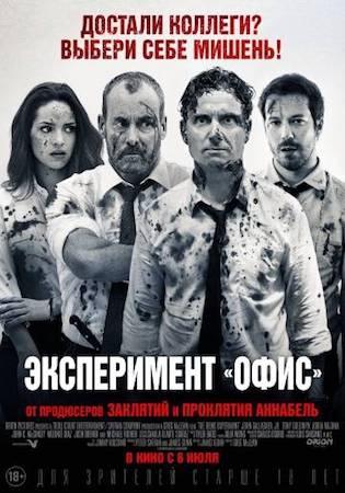 Смотреть фильм Эксперимент «Офис» 1