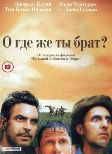 Смотреть фильм О, где же ты, брат?