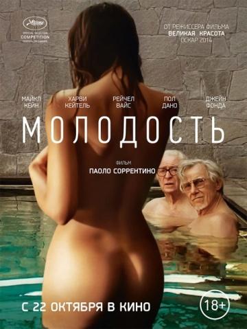 Смотреть фильм Молодость