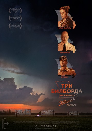 Смотреть фильм Три билборда на границе Эббинга, Миссури