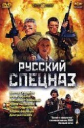Смотреть фильм Русский спецназ