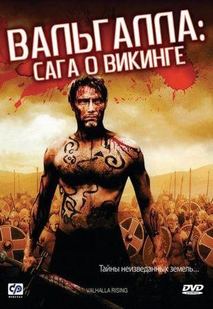 Смотреть фильм Вальгалла: Сага о викинге
