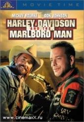 Харли Дэвидсон и ковбой Мальборо