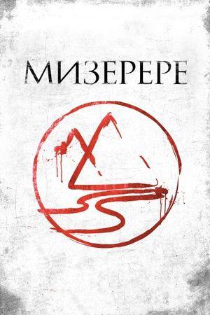 Смотреть фильм Мизерере