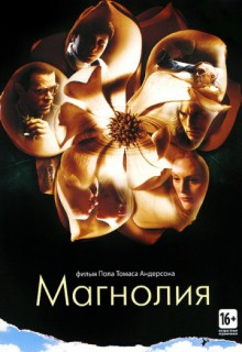 Смотреть фильм Магнолия