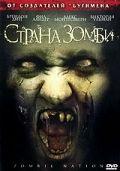 Смотреть фильм Страна зомби