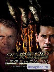 Смотреть фильм Легенды: Гробница дракона