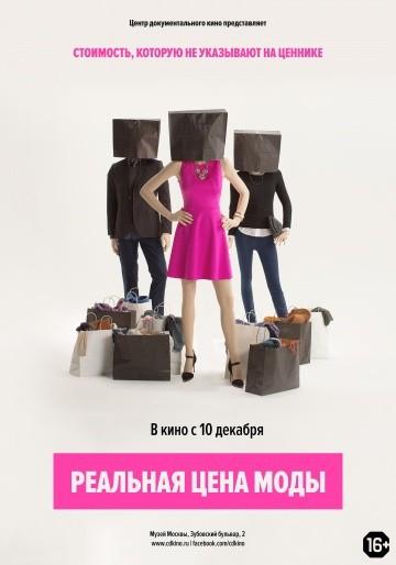 Смотреть фильм Реальная цена моды
