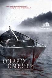 Смотреть фильм Озеро смерти