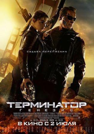 Смотреть фильм Терминатор 5: Генезис